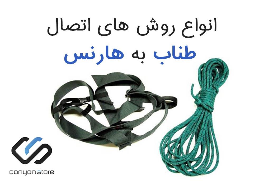 اتصال طناب به هارنس